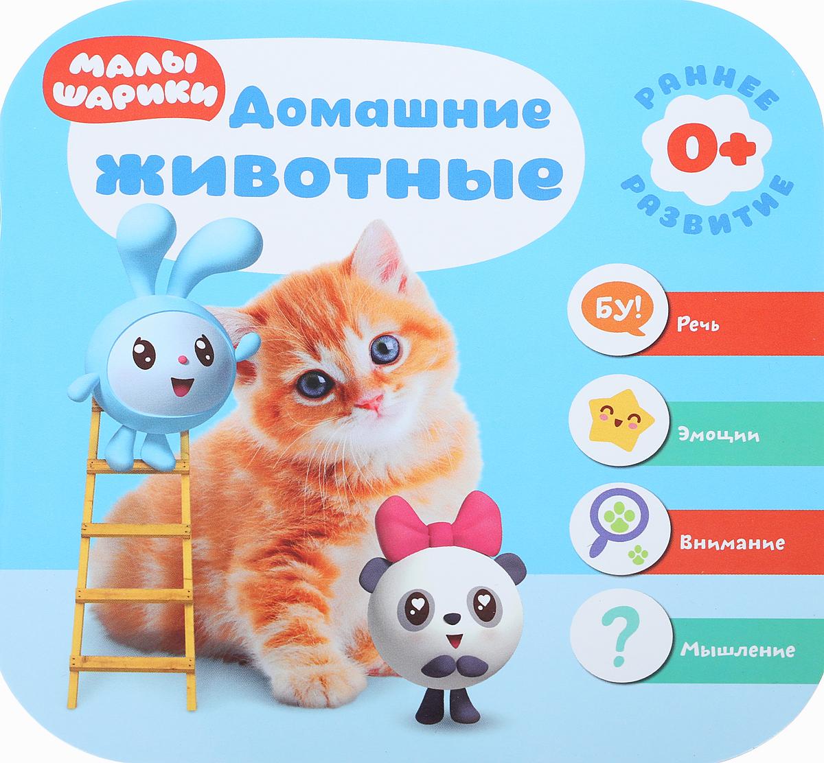 Домашние животные. Малышарики. Курс раннего развития малышарики курс раннего развития 0 домашние животные