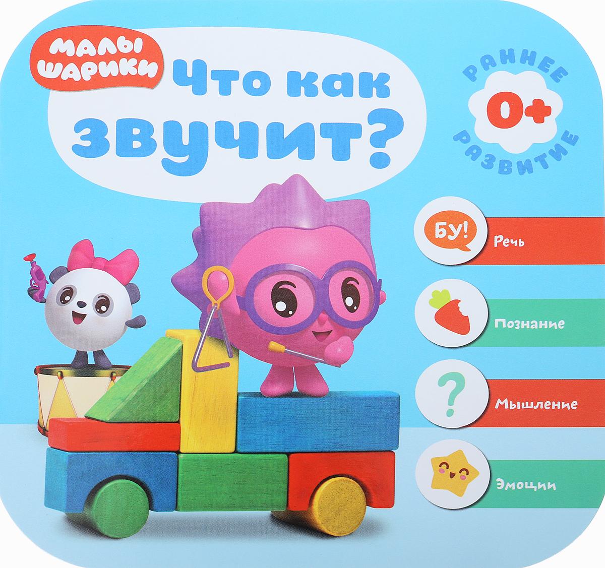 Что как звучит? Малышарики. Курс раннего развития малышарики курс раннего развития 0 домашние животные
