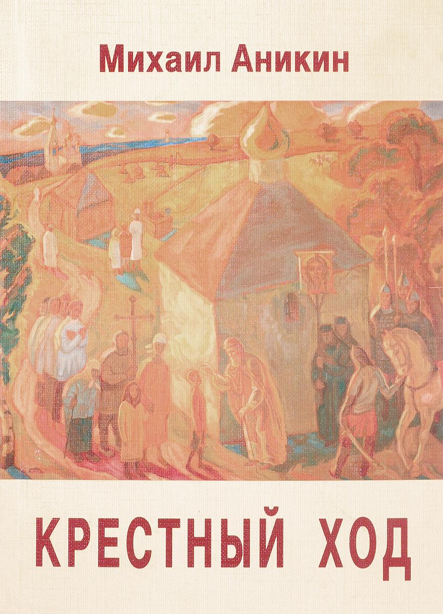 М. Аникин Крестный ход клапоцкий м душой весенней растекусь сборник