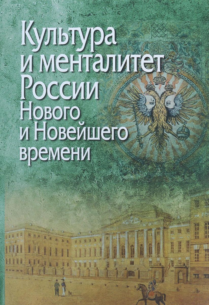 Культура и менталитет России Нового и Новейшего времени петров ю ред культура и менталитет россии нового и новейшего времени