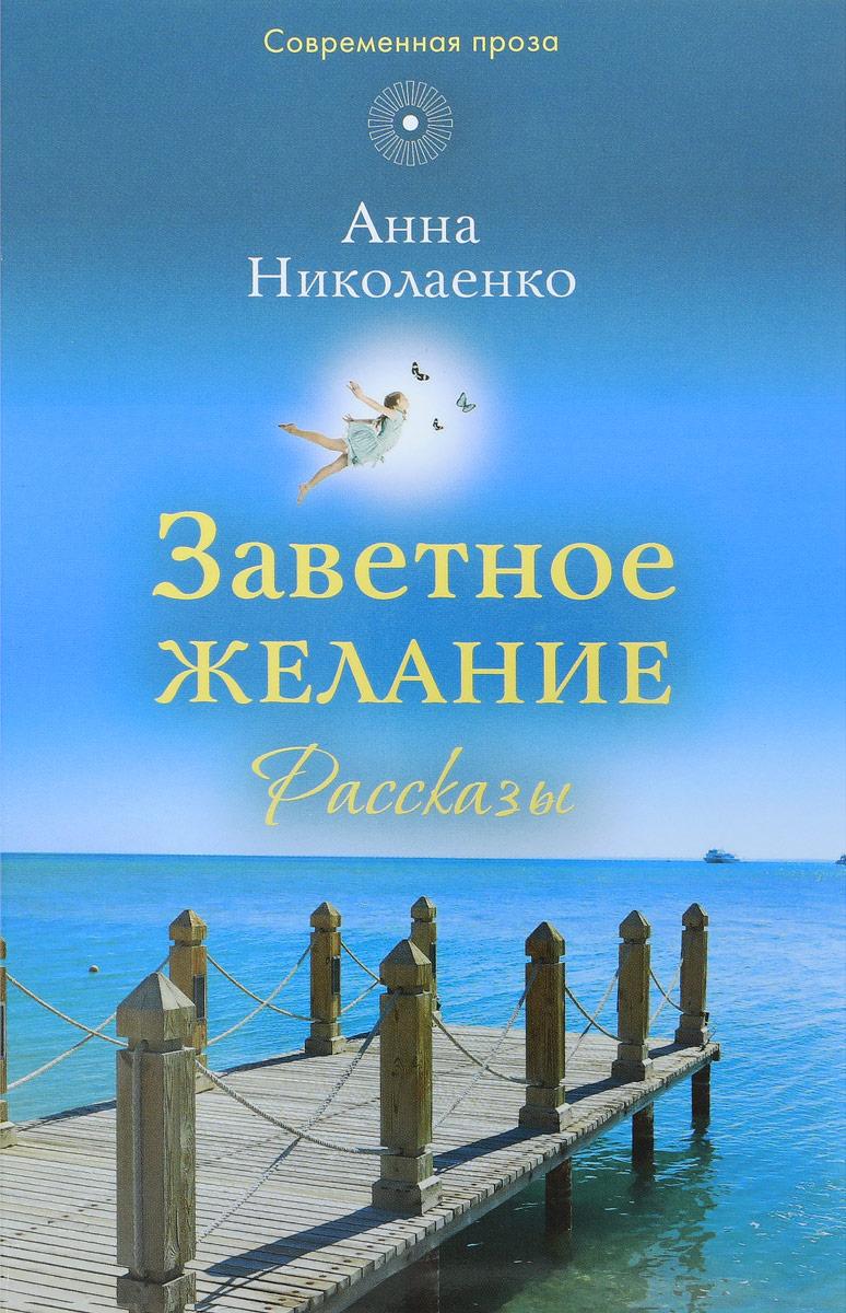 Анна Николаенко Заветное желание