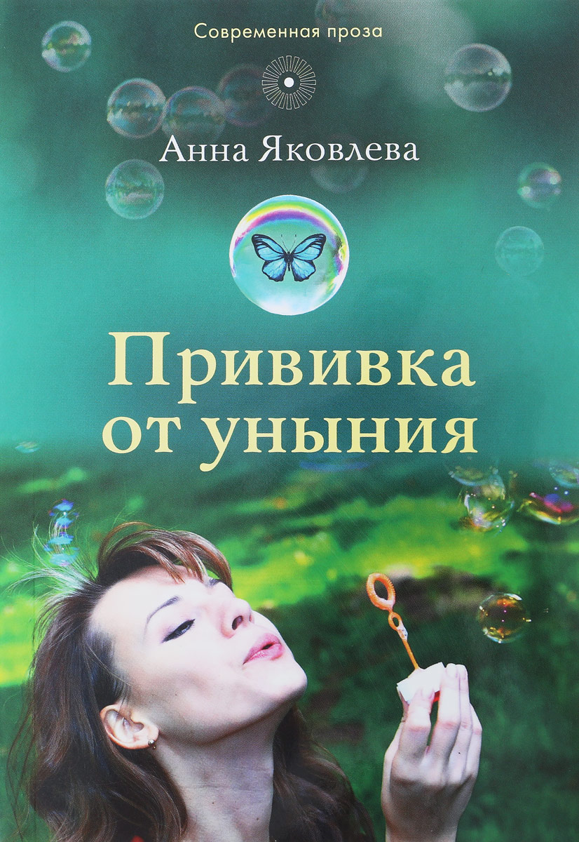 Анна Яковлев Прививка от уныния прививка от бешенства москва