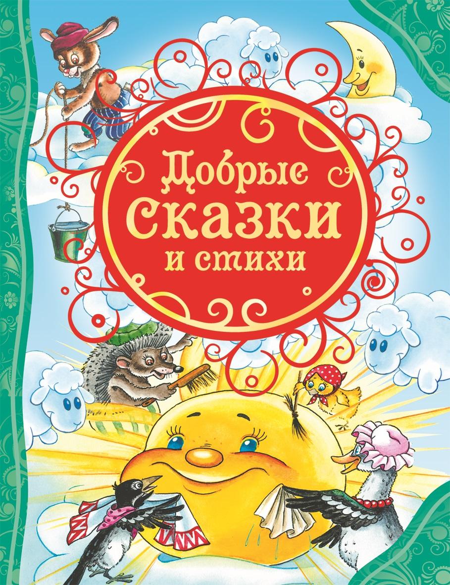 Добрые сказки и стихи малышев м лукин а добрые сказки