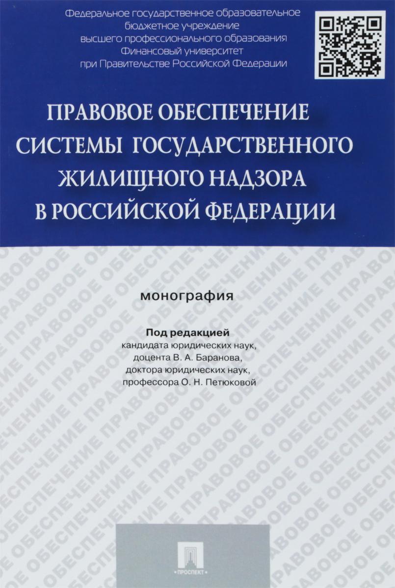 Правовое обеспечение системы государственного жилищного надзора в Российской Федерации