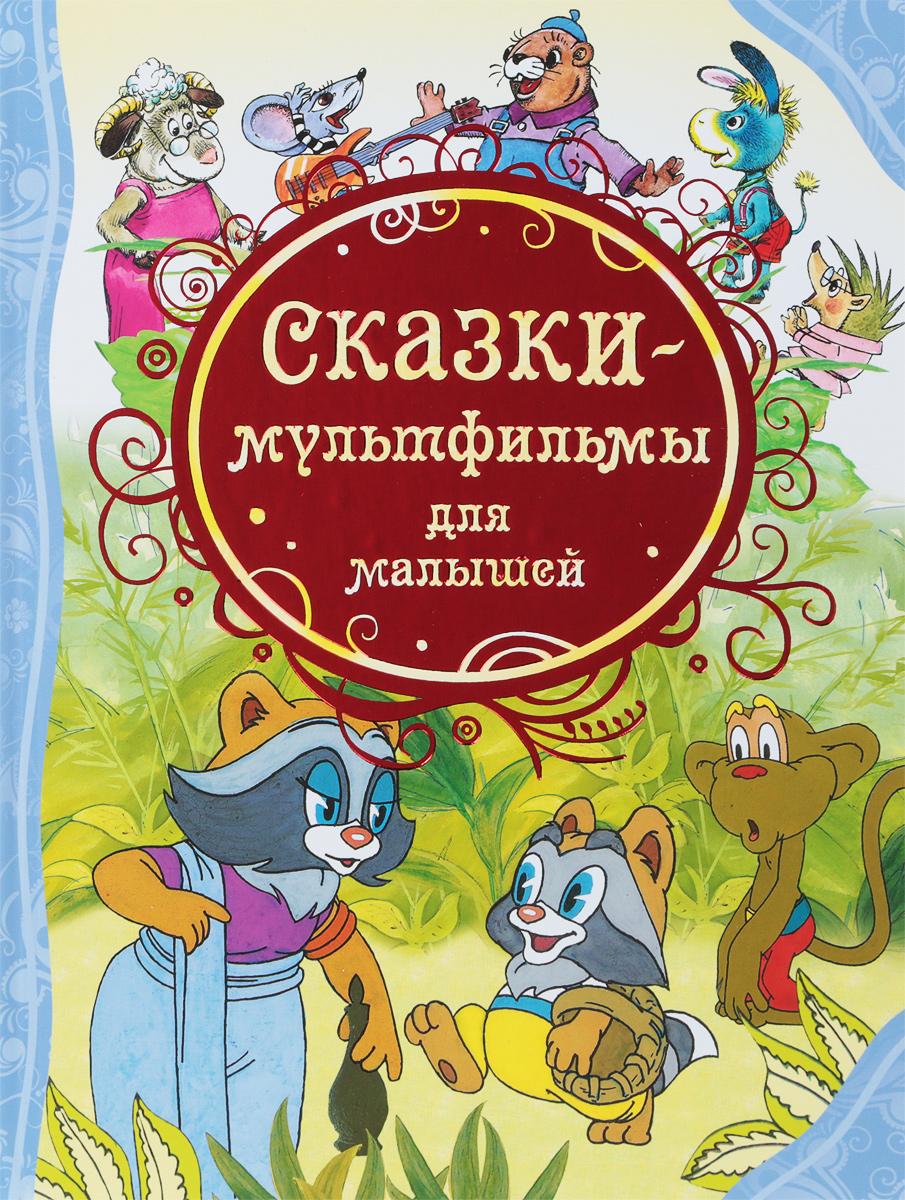 Сказки-мультфильмы для малышей 100 любимых стихов для малышей