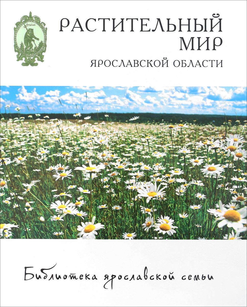 Наталья Перфильева Растительный мир Ярославской области