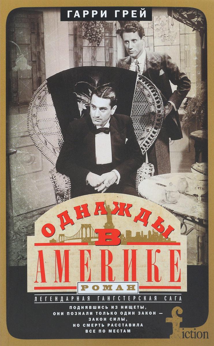 Гарри Грей Однажды в Америке