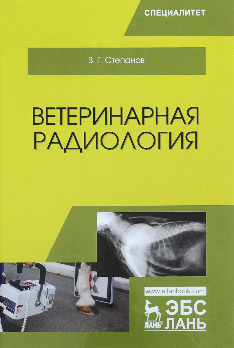 В. Г. Степанов Ветеринарная радиология. Учебное пособие