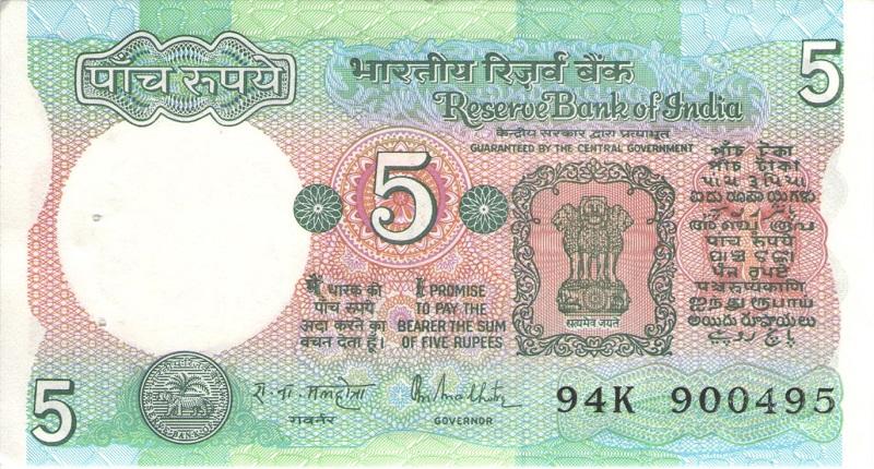 Банкнота номиналом 5 рупий. Индия. 1975-2002 года банкнота номиналом 100 рупий литера e индия 2015 год