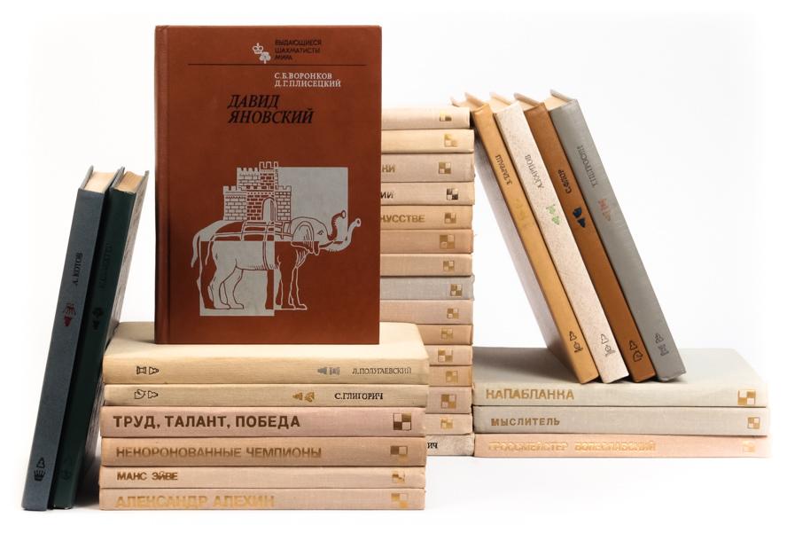 """Серия """"Выдающиеся шахматисты мира"""" (комплект из 31 книги)"""