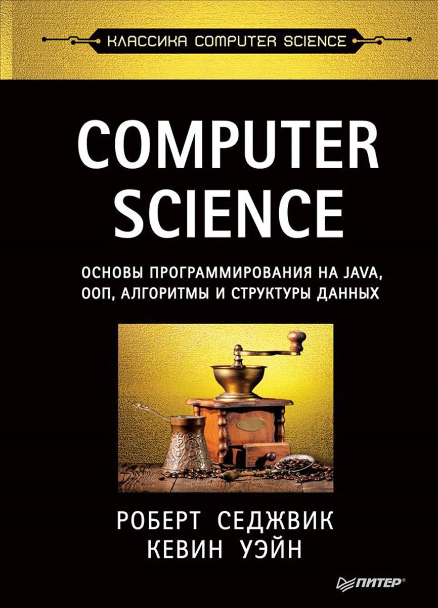 Роберт Седжвик, Кевин Уэйн Computer Science. Основы программирования на Java, ООП, алгоритмы и структуры данных
