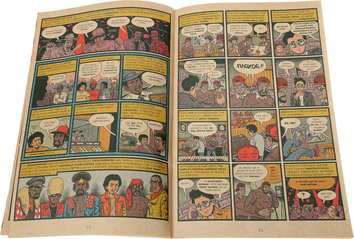 Родословная хип-хопа. Выпуск 5 В начале 1980-х в Нью-Йорке у одних...