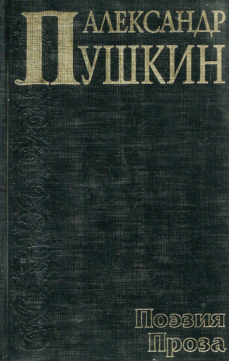 Александр Пушкин Александр Пушкин. Поэзия. Проза. а с пушкин поэзия
