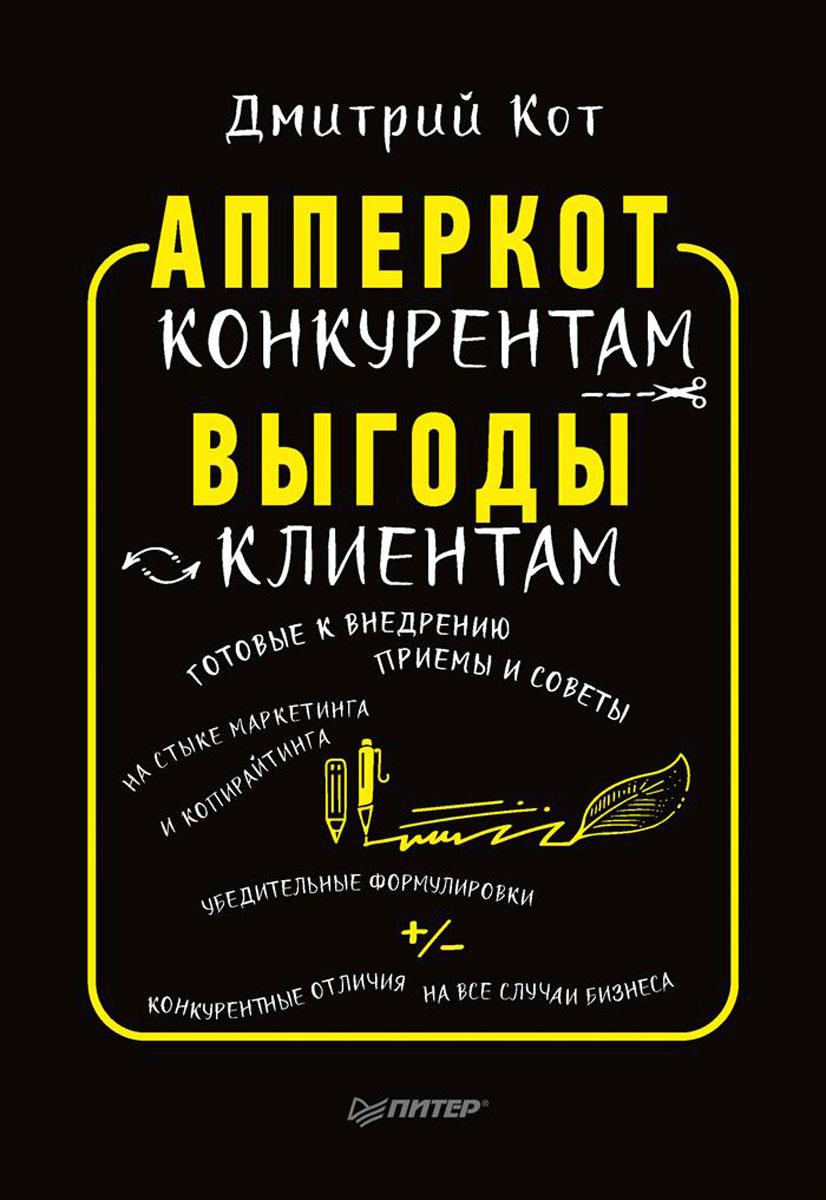 Дмитрий Кот АпперКот конкурентам. Выгоды - клиентам цена