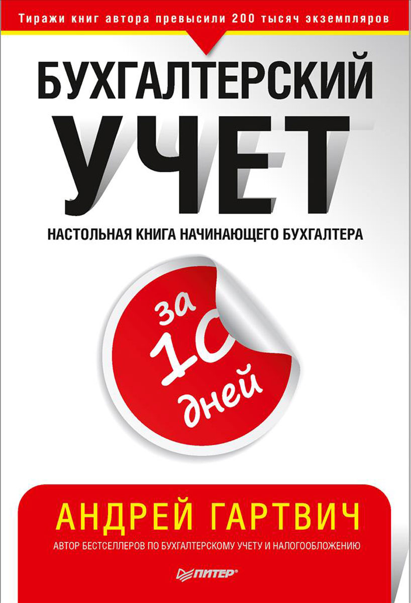 Интернет магазин книг по бухгалтерии декларация 3 ндфл сколько стоит заполнить