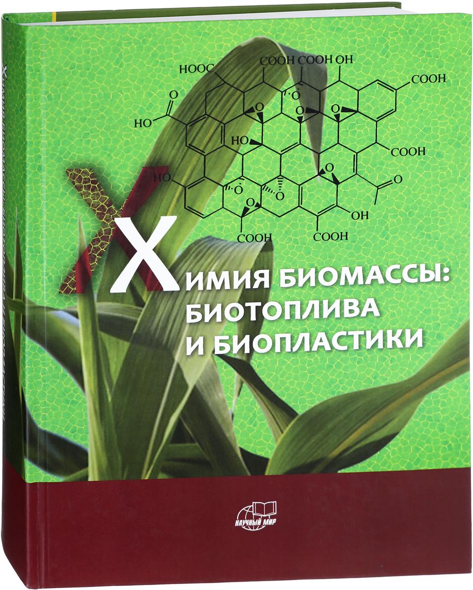 С. Д. Варфоломеев. Химия биомассы. Биотоплива и биопластики 0x0
