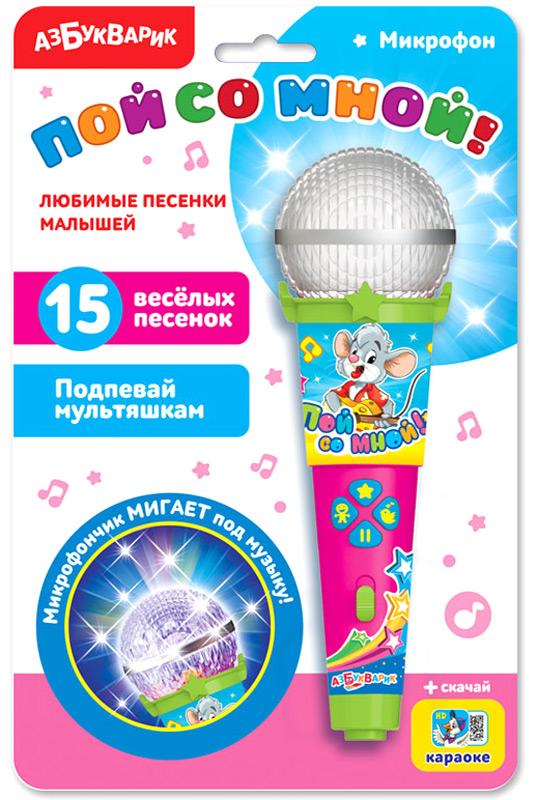 Азбукварик Электронная игрушка Микрофон Любимые песенки малышей скачать музыку на samsung