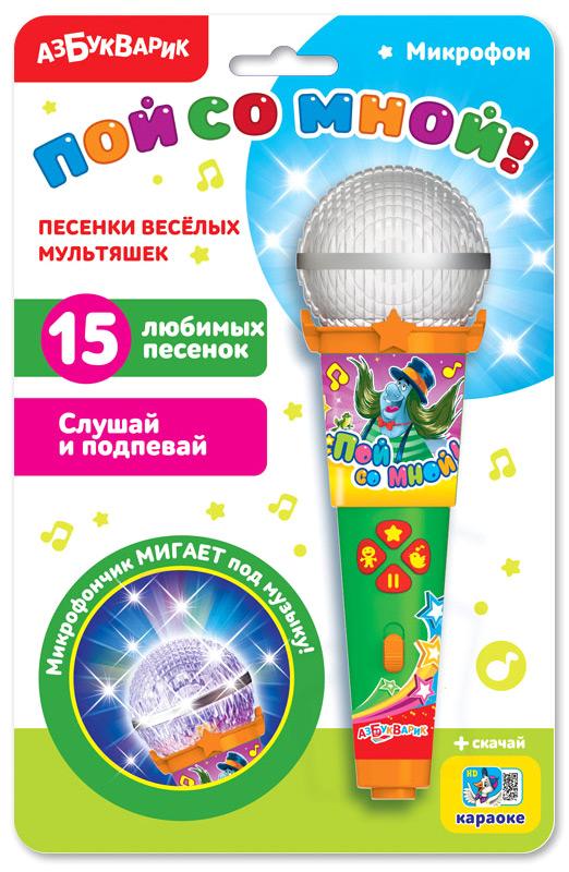 Азбукварик Электронная игрушка Микрофон Песенки веселых мультяшек скачать музыку на samsung
