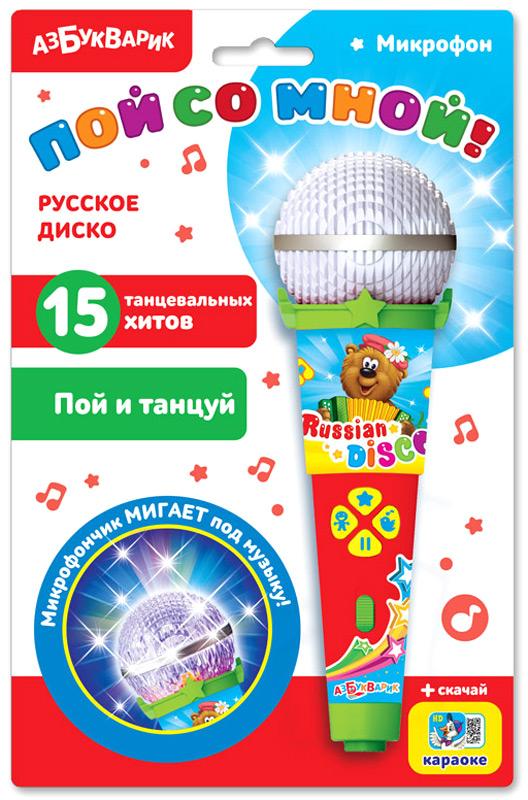 Азбукварик Электронная игрушка Микрофон Русское диско ноутбук скачать книгу