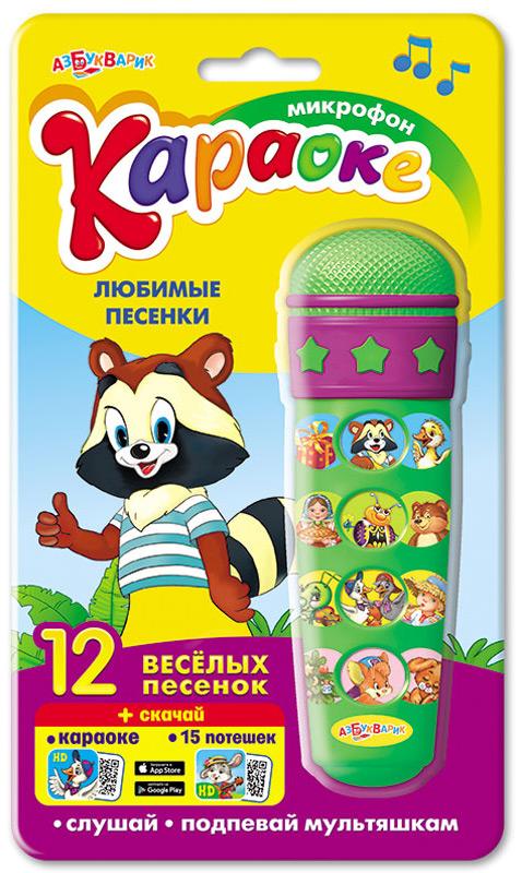 Азбукварик Электронная игрушка Микрофон Караоке Любимые песенки