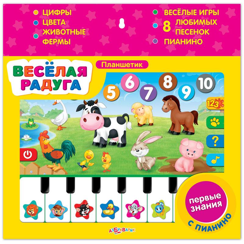 Азбукварик Электронная игрушка Планшетик Веселая радуга электронные игрушки азбукварик плеер песенки мультяшек мой друг ежик