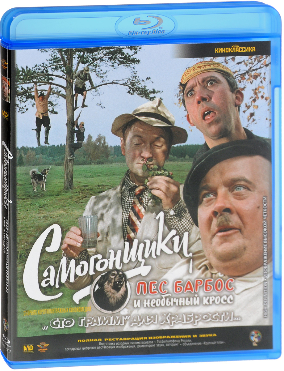 Самогонщики (Blu-ray)