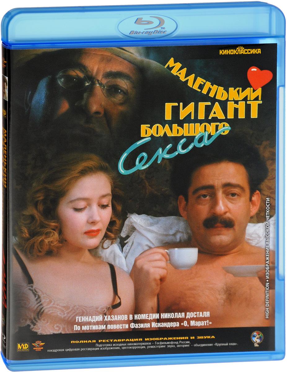 Маленький гигант большого секса (Blu-Ray) цена и фото