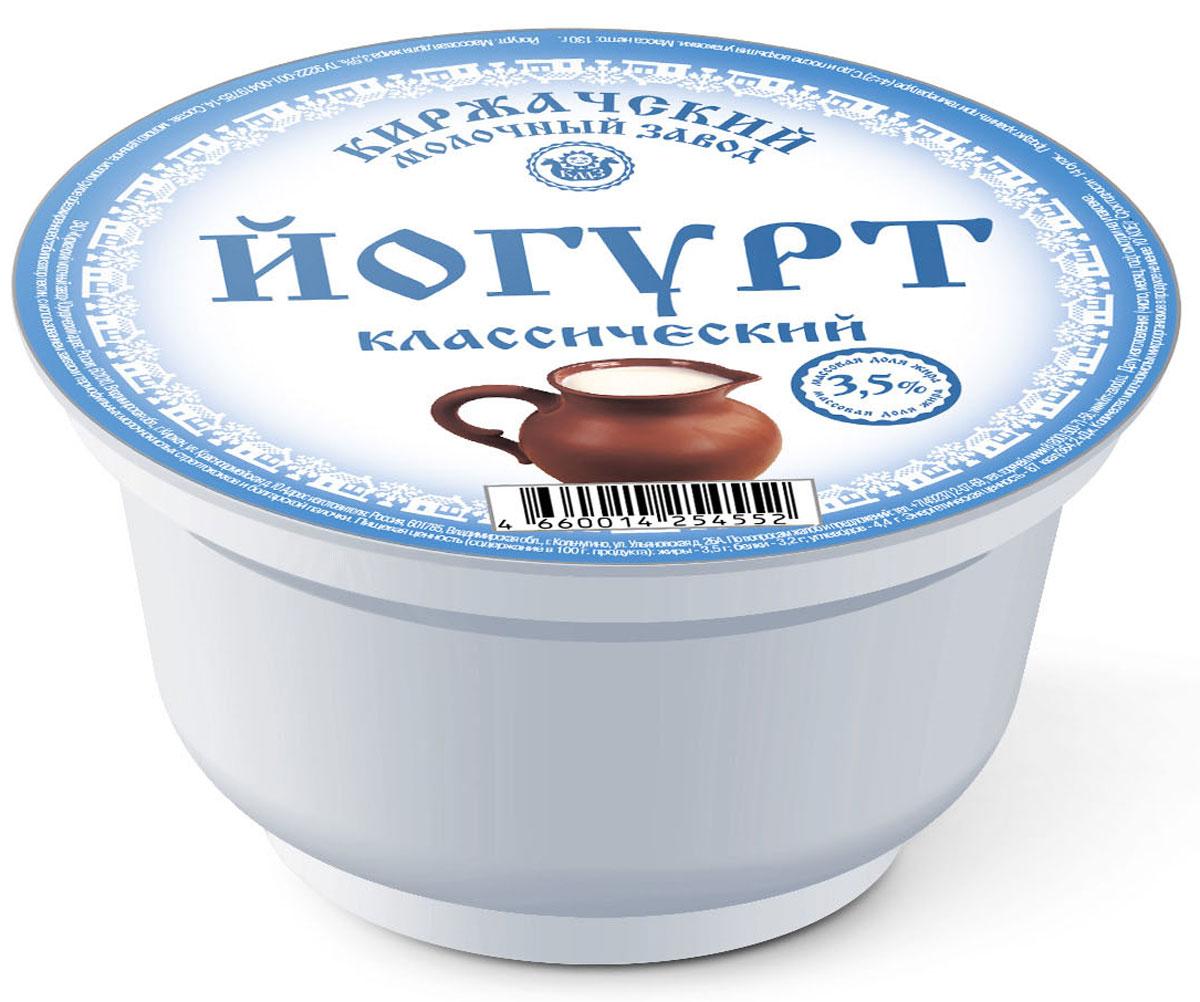 Киржачский МЗ Йогурт натуральный 3,5% , 130 г