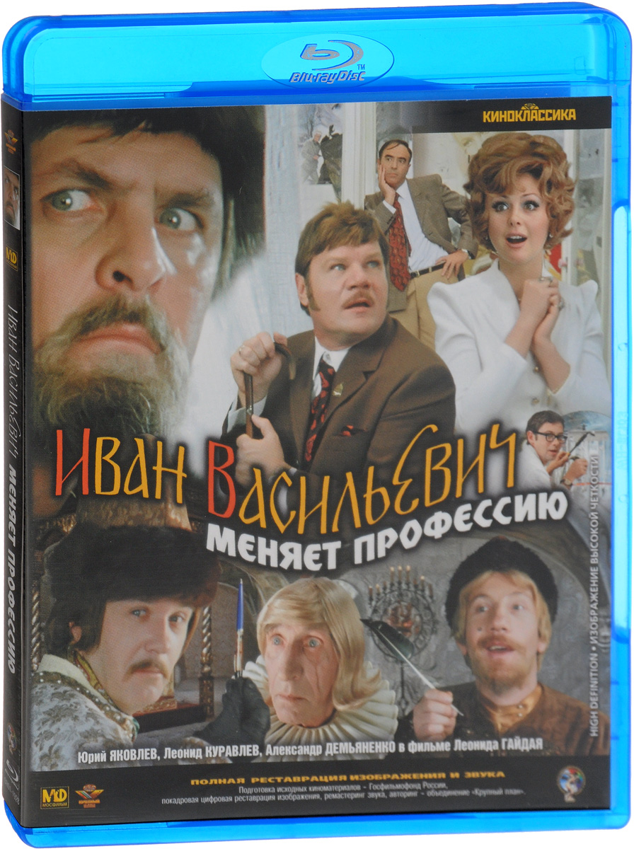 Иван Васильевич меняет профессию (Blu-ray) самогонщики