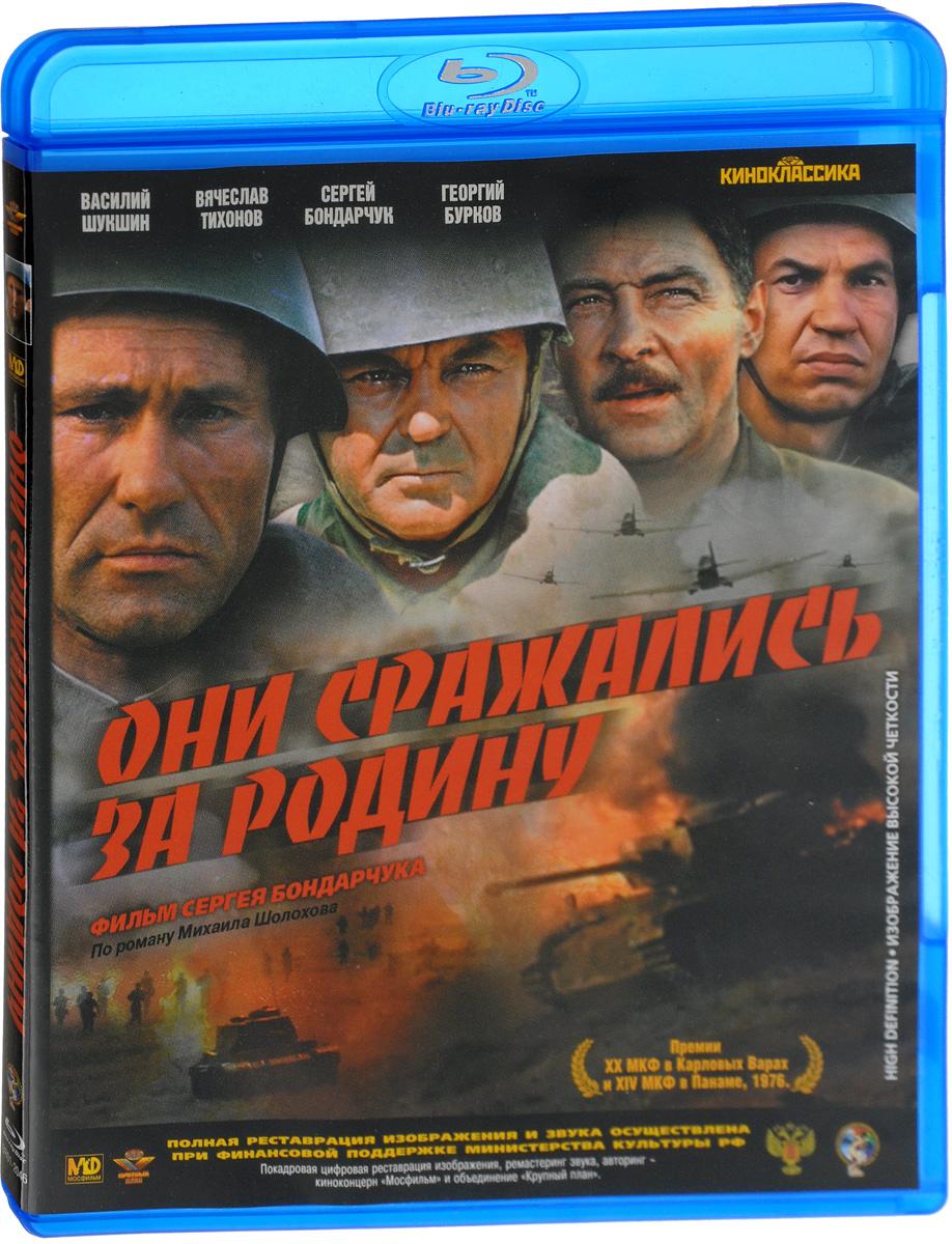 Они сражались за Родину (Blu-ray) альманах российский колокол спецвыпуск они сражались за родину
