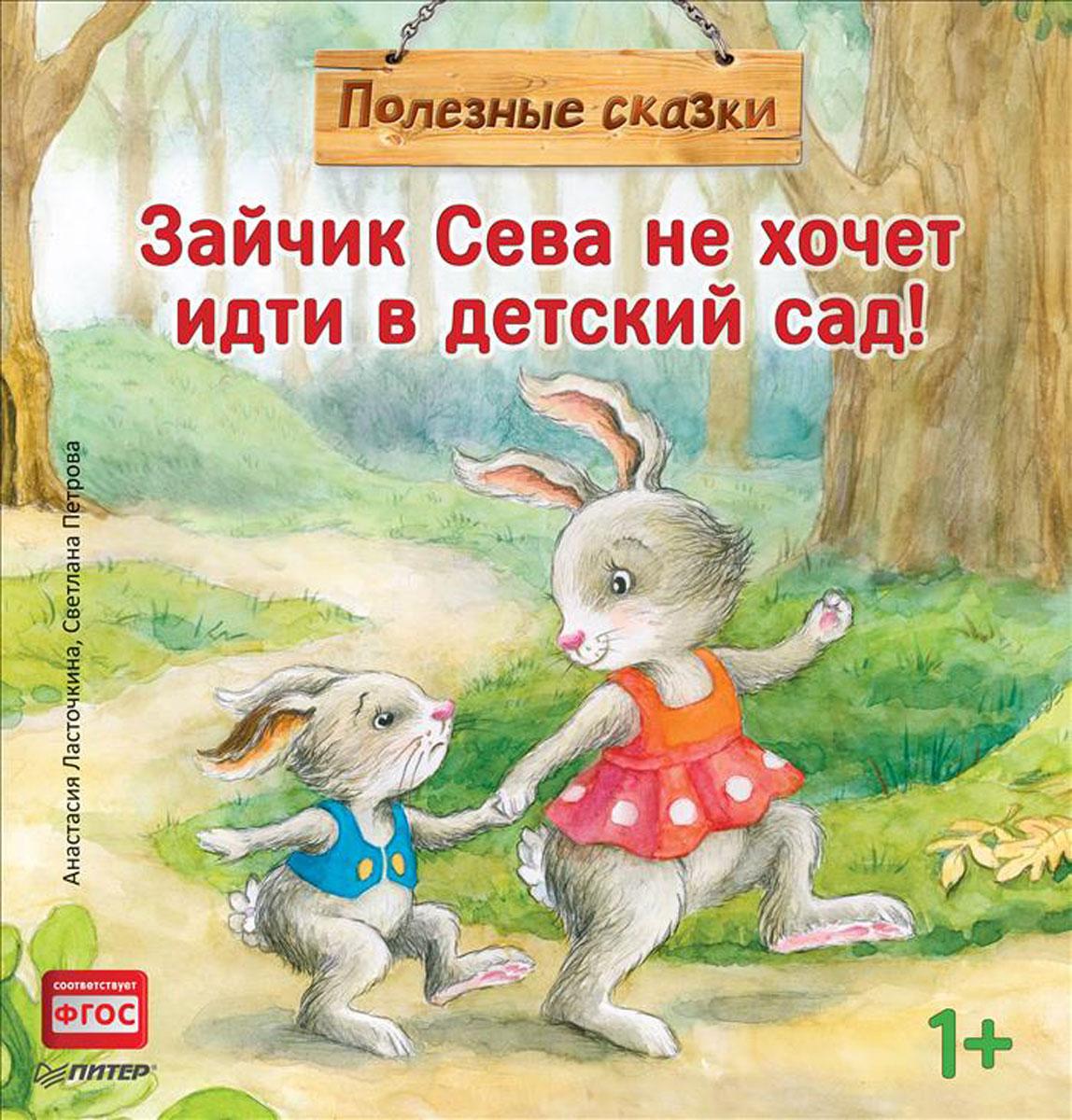 Анастасия Ласточкина, Светлана Петрова Зайчик Сева не хочет идти в детский сад! панасюк и пора в детский сад
