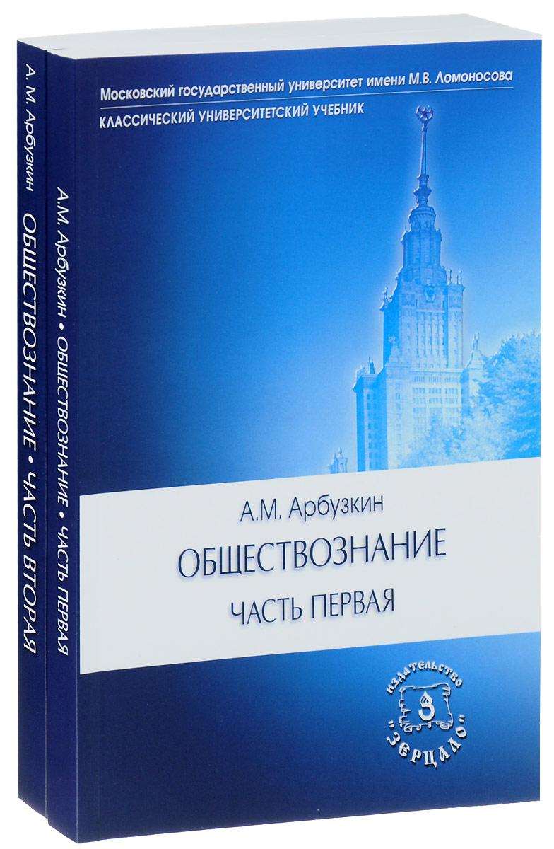 А. М. Арбузкин Обществознание. Учебное пособие. В 2 частях (комплект из 2 книг)