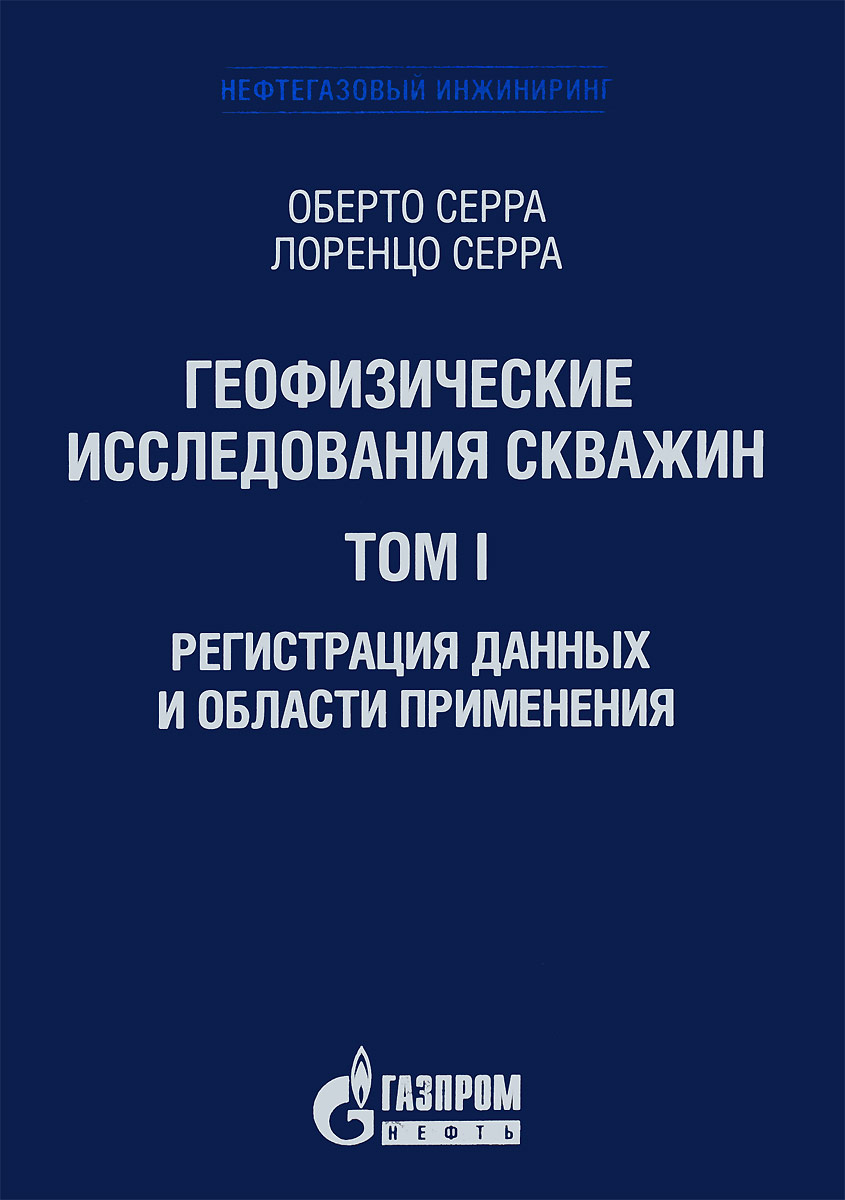 Оберто Серра, Лоренцо Серра Геофизические исследования скважин. Том 1. Регистрация данных и области применения