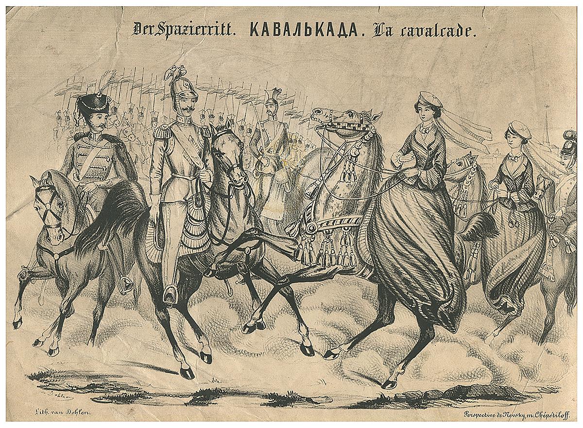 Кавалькада. Литография, Россия, середина XIX века