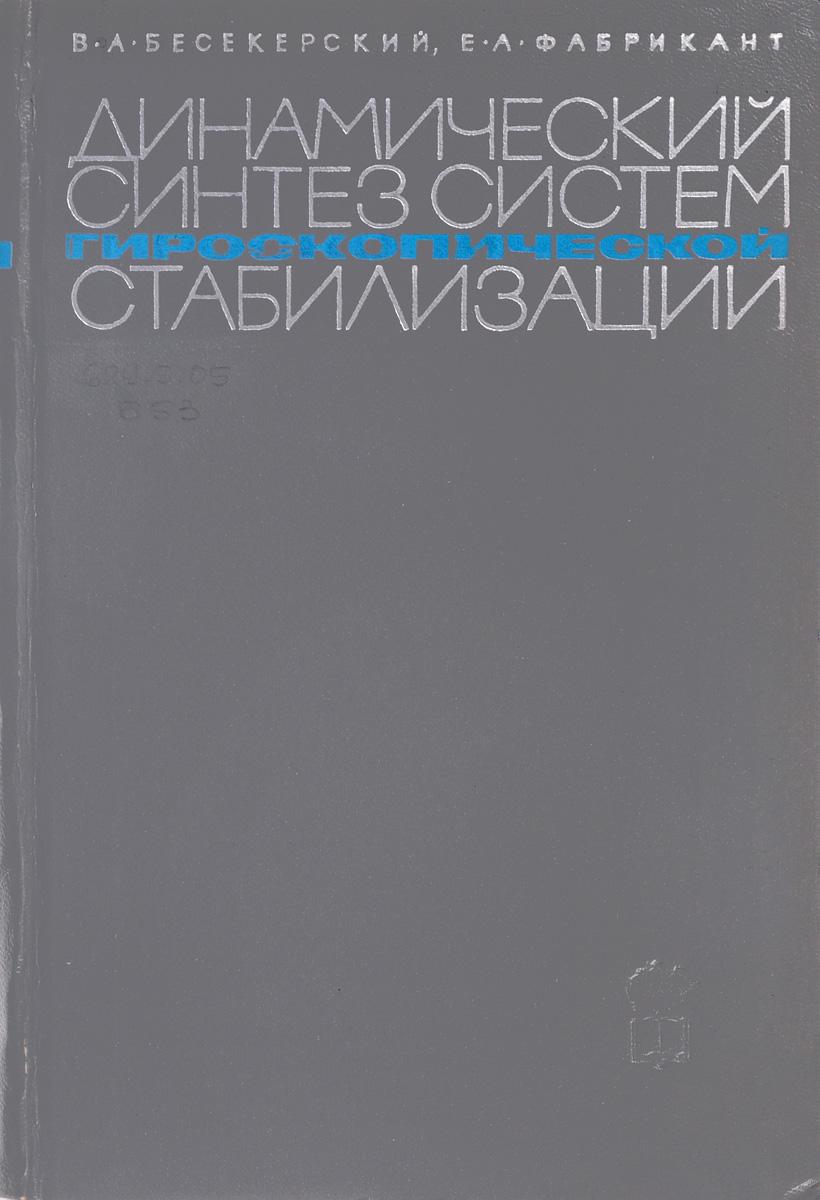 Бесекерский В.А., Фабрикант Е.А. Динамический синтез систем гироскопической стабилизации динамический стул swoppster