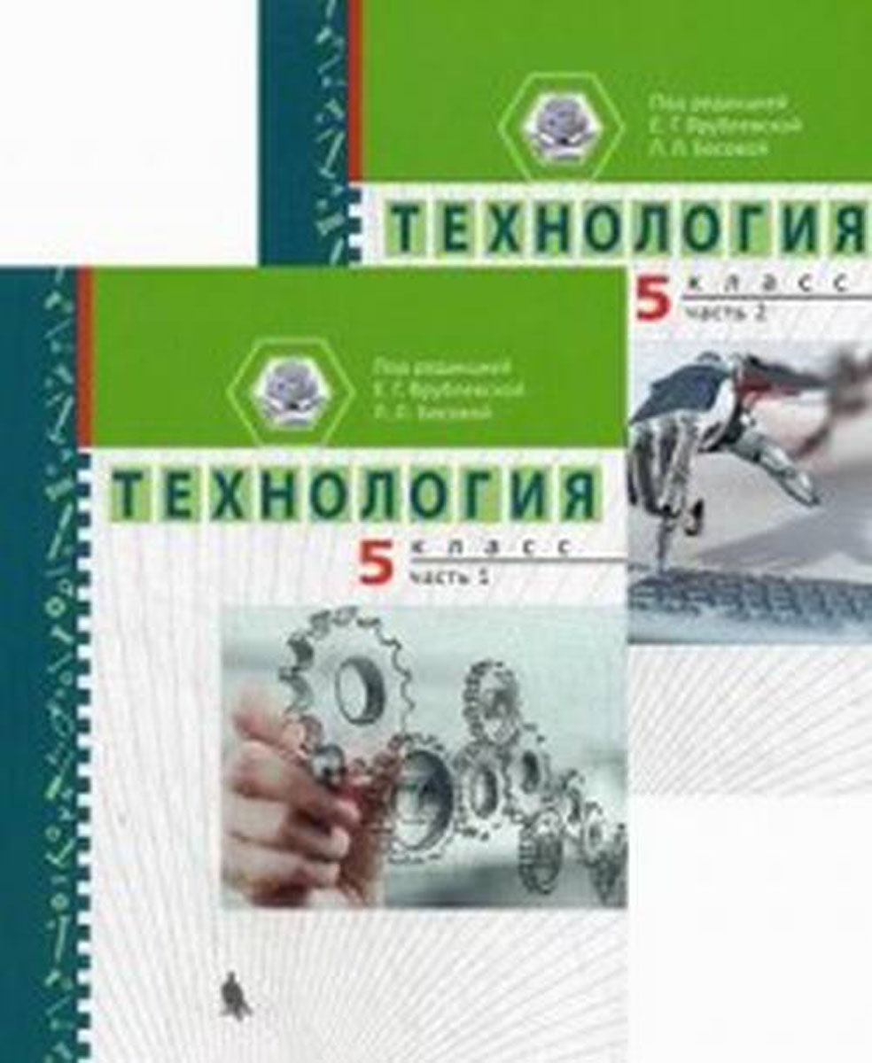 Врублевская Е.Г., Босовая Л.Л. Технология. 5 класс. Учебное пособие. В 2 частях (комплект)
