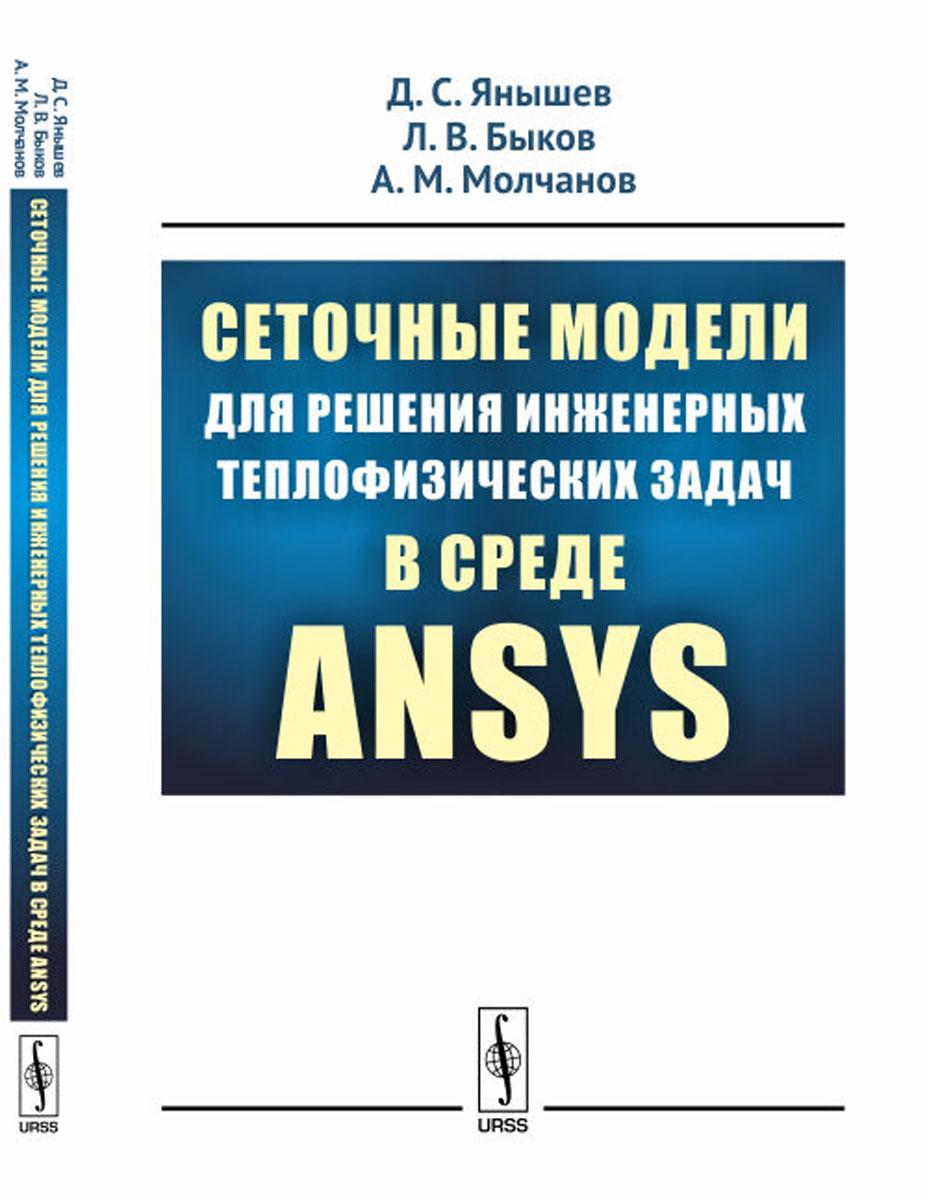 Д. С. Янышев, Л. В. Быков, А. М. Молчанов Сеточные модели для решения инженерных теплофизических задач в среде ANSYS
