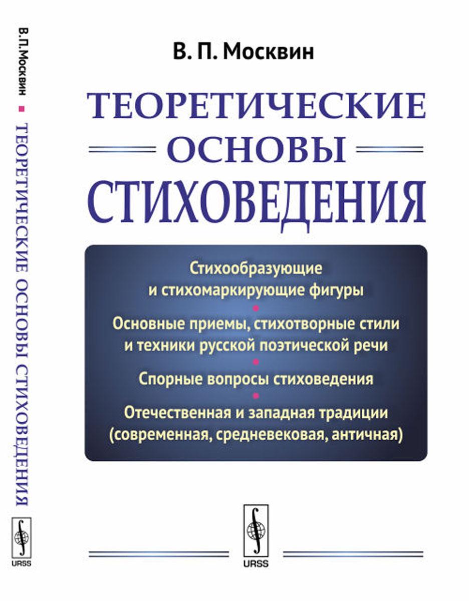 Москвин В.П. Теоретические основы стиховедения