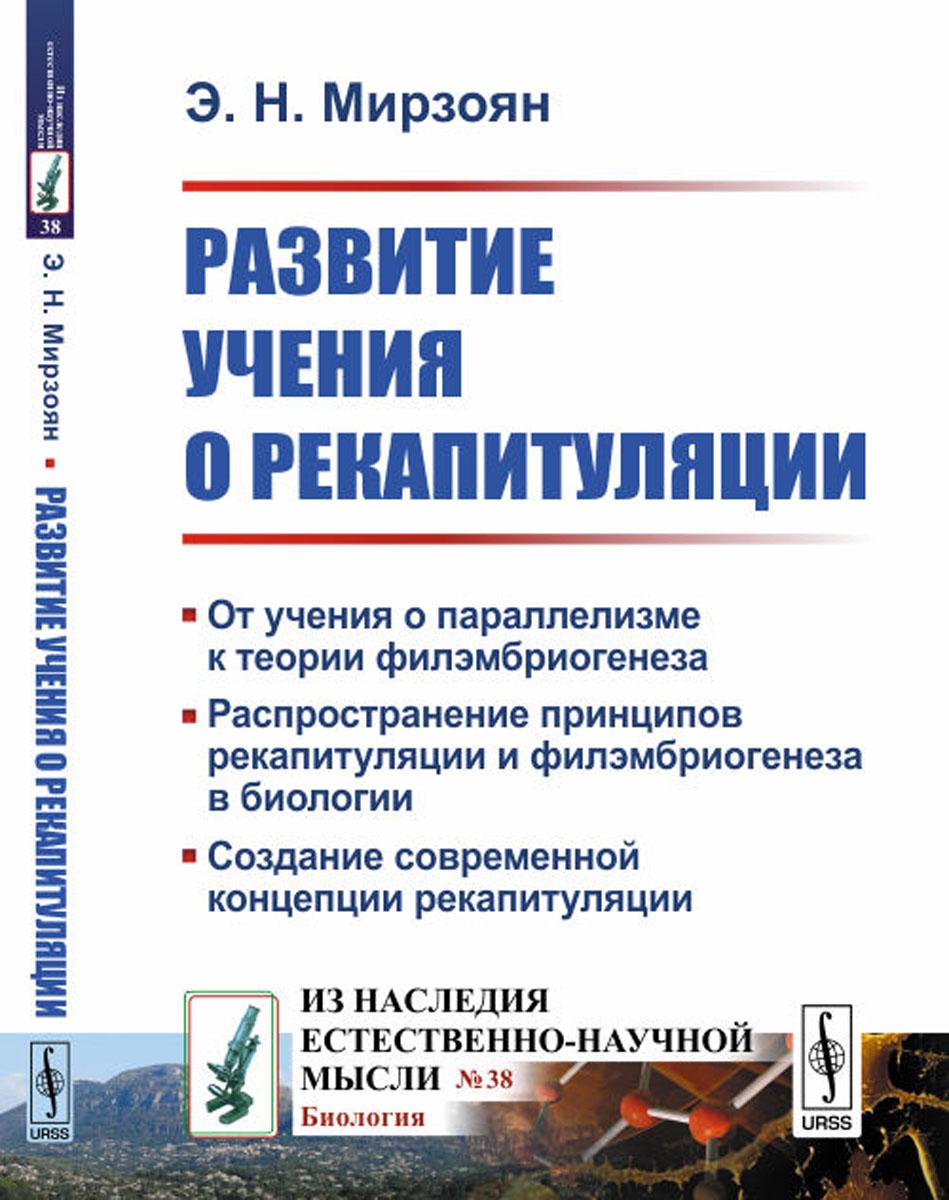 Мирзоян Э.Н. Развитие учения о рекапитуляции мирзоян э развитие учения о рекапитуляции