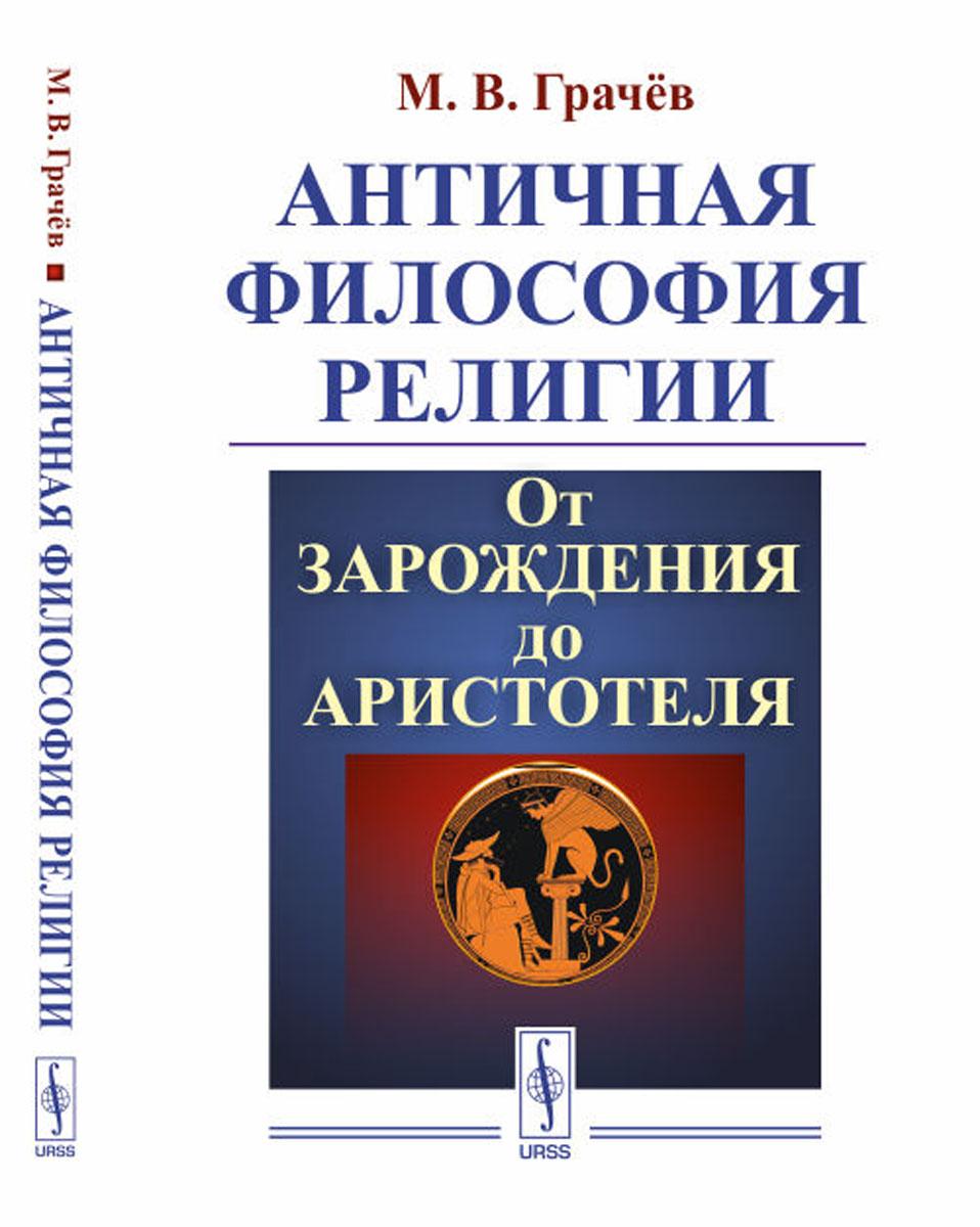 М. В. Грачёв Античная философия религии. От зарождения до Аристотеля