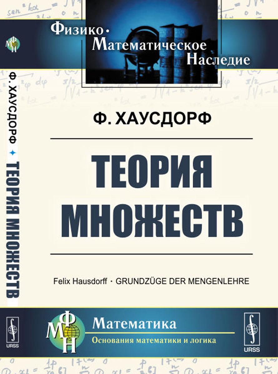 Ф. Хаусдорф Теория множеств