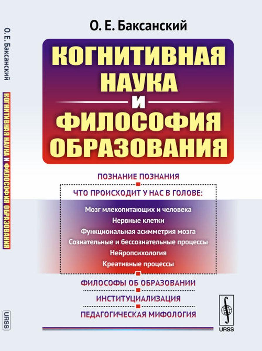Когнитивная наука и философия образования | Баксанский Олег Евгеньевич