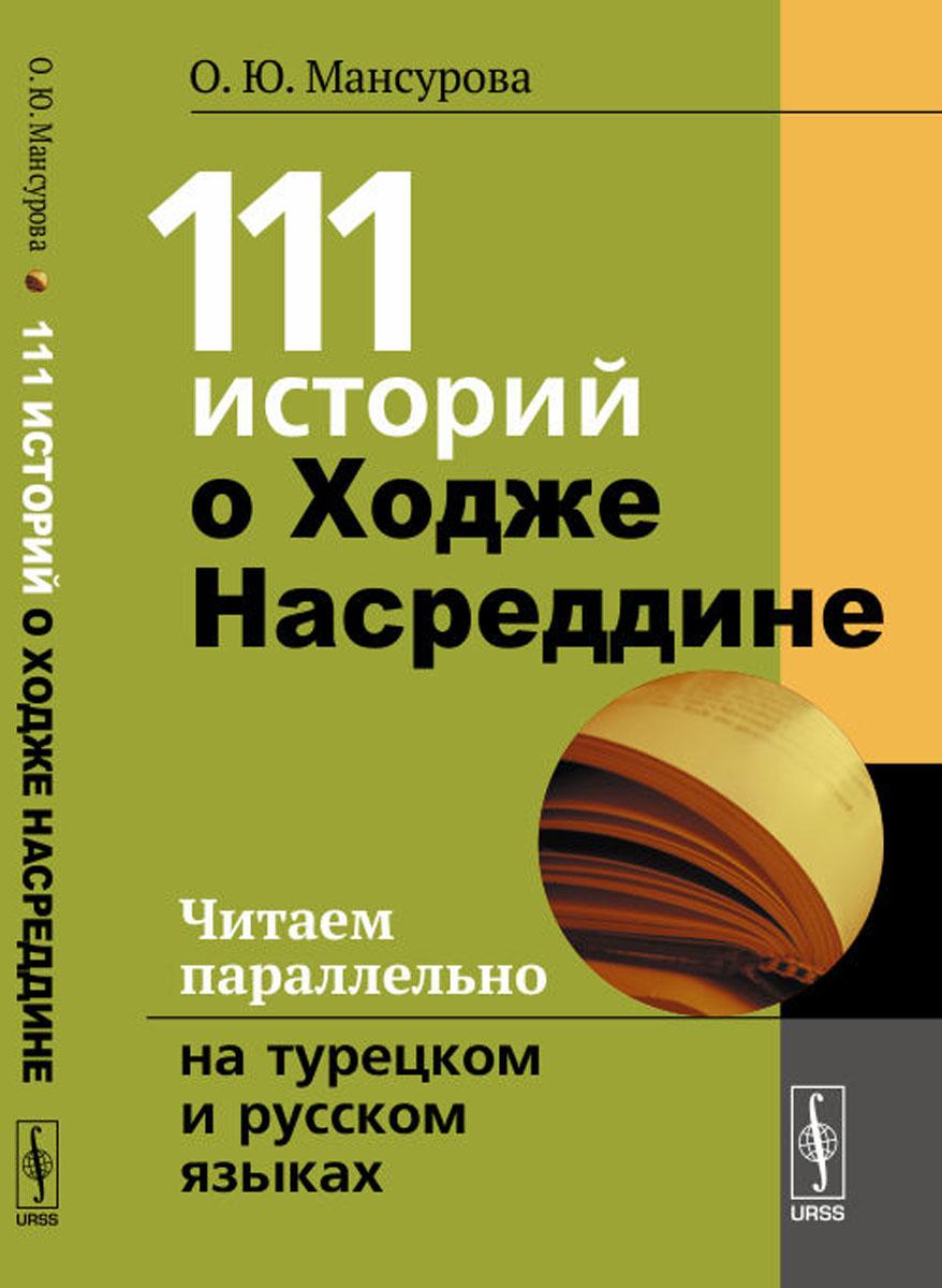 Мансурова О.Ю. 111 историй о Ходже Насреддине. Читаем параллельно на турецком и русском языках. Билингва турецко-русский о ю мансурова 111 историй о ходже насреддине читаем параллельно на турецком и русском языках
