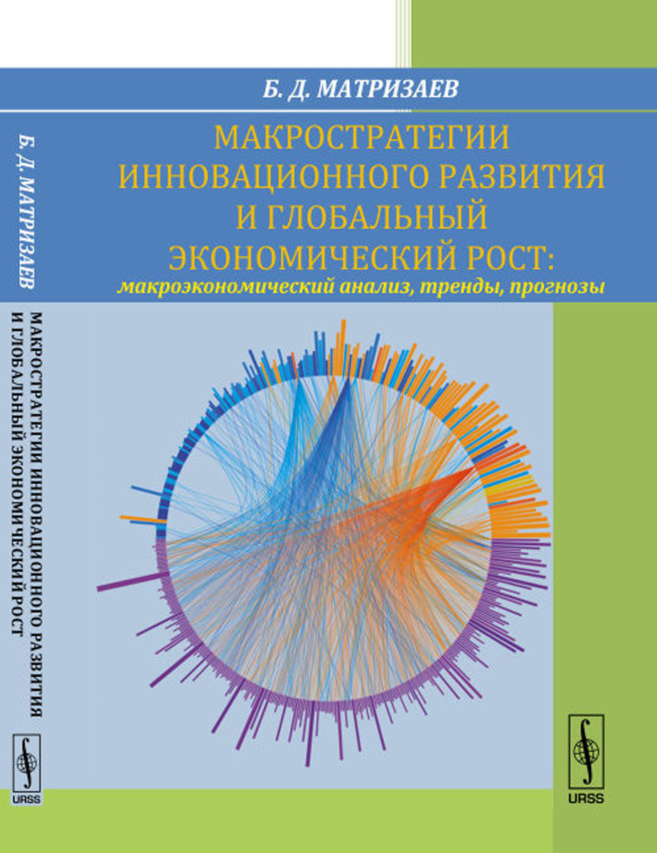 Макростратегии инновационного развития и глобальный экономический рост. Макроэкономический анализ, тренды, прогнозы В монографии рассмотрены...