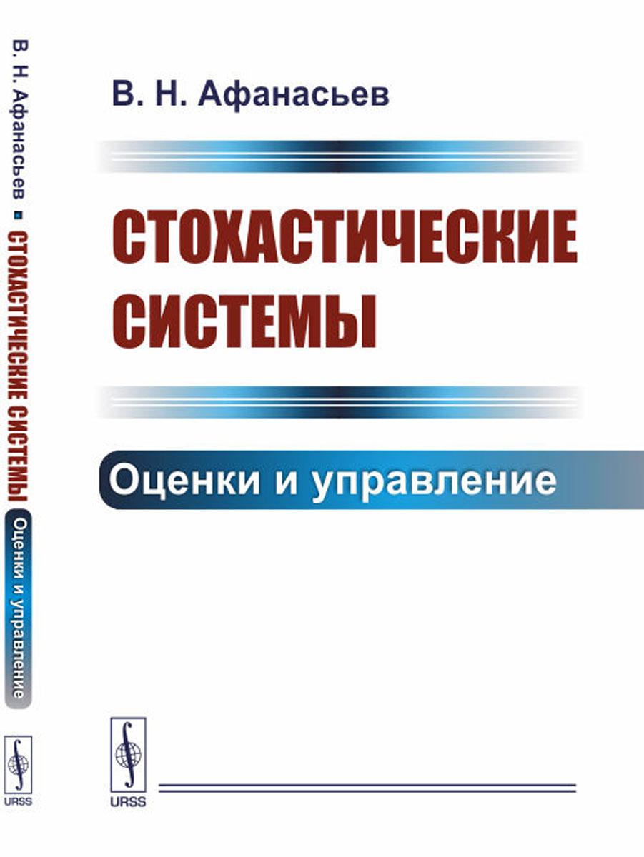 Афанасьев В. Н. Стохастические системы. Оценки и управление