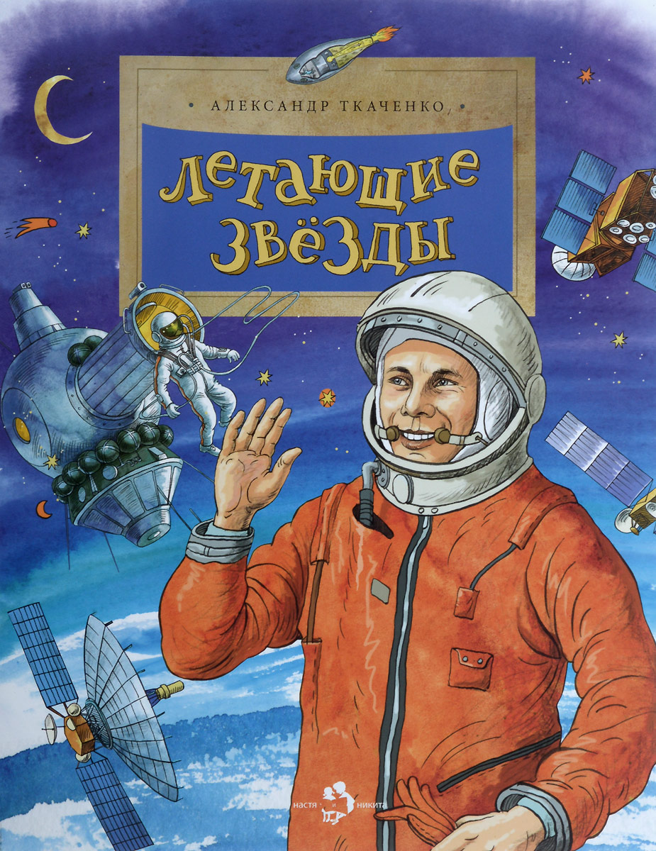 Александр Ткаченко Летающие звезды