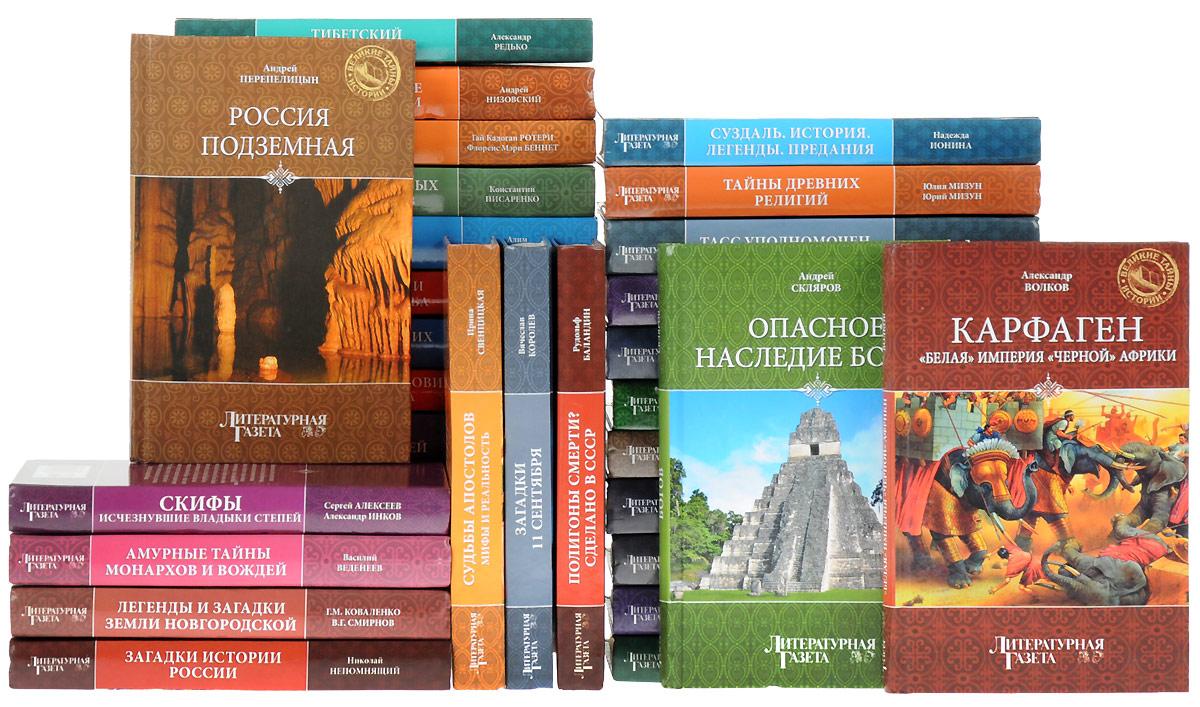 """Серия """"Великие тайны истории"""" (комплект из 34 книг)"""
