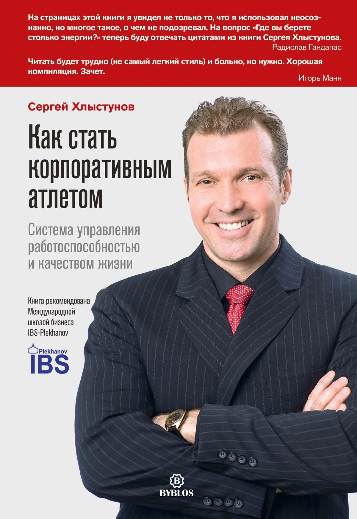 Сергей Хлыстунов Как стать корпоративным атлетом. Система управления работоспособностью и качеством жизни