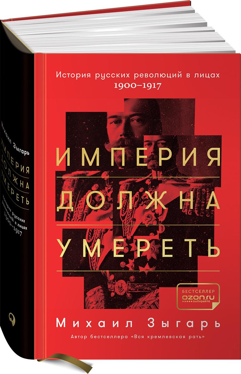 Михаил Зыгарь Империя должна умереть. История русских революций в лицах. 1900-1917