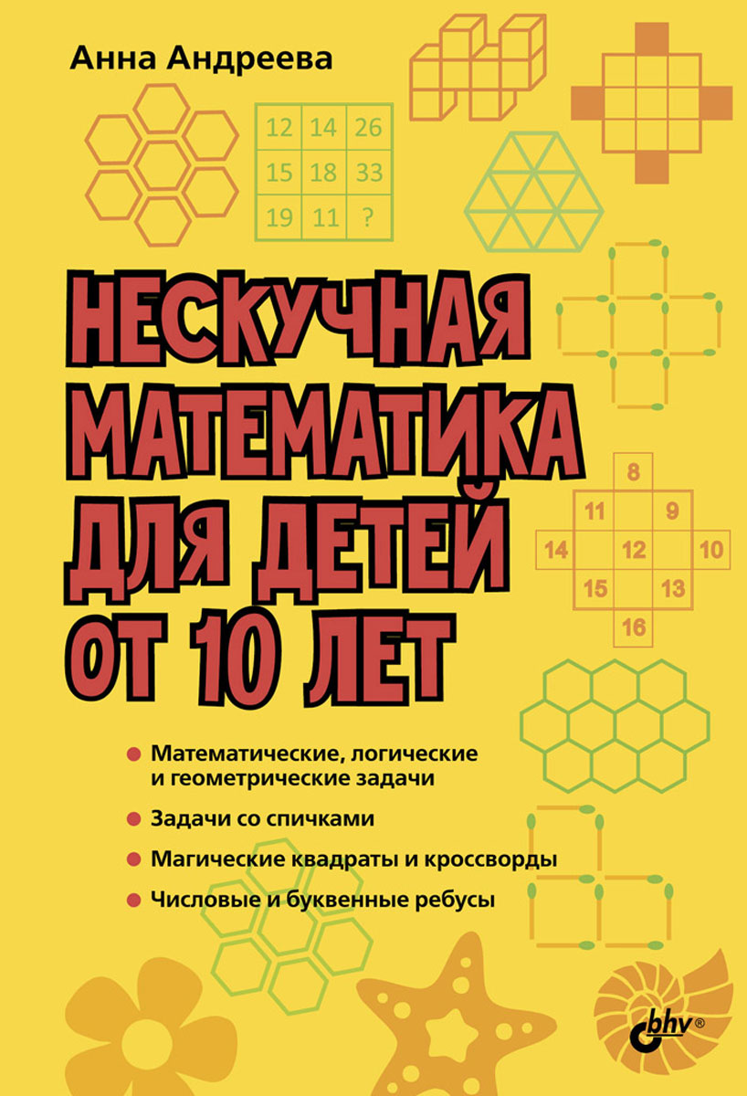 Анна Андреева Нескучная математика для детей от 10 лет